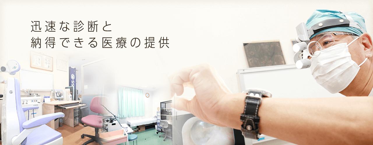 迅速な診断と納得できる医療の提供