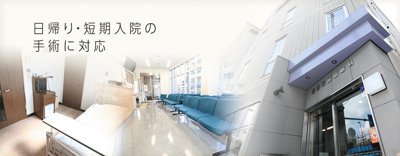 日帰り・短期入院の手術に対応
