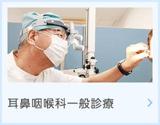 耳鼻咽喉科一般診療