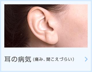 耳の病気(痛み、聞こえづらい)