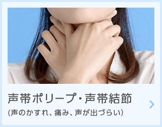 声帯ポリープ・声帯結節(声のかすれ、痛み、声が出づらい)