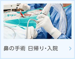 鼻の手術 日帰り・入院