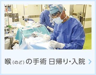 喉(のど)の手術 日帰り・入院
