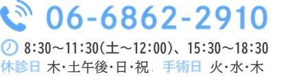 Tel.06-6862-2910 8:30~11:30(土~12:00)、15:30~18:30  休診日 木・土午後・日・祝  手術日 火・水・木