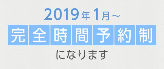 2019年1月~完全時間予約制になります